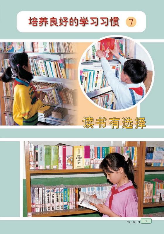 苏教版小学四年级语文上册