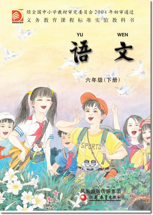 苏教版小学六年级语文下册
