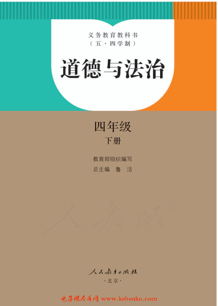 部編版五年級道德與法治下冊(五·四制)