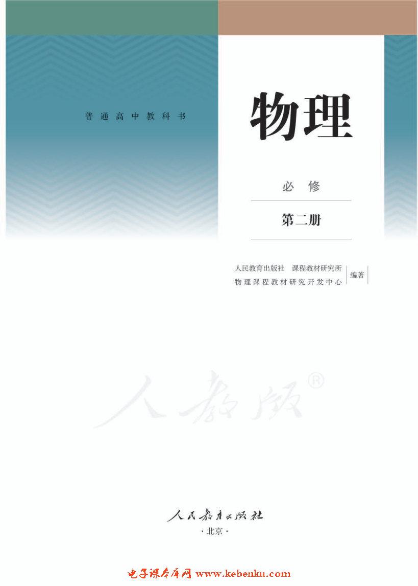 人教版高一物理必修第二册(2019版)
