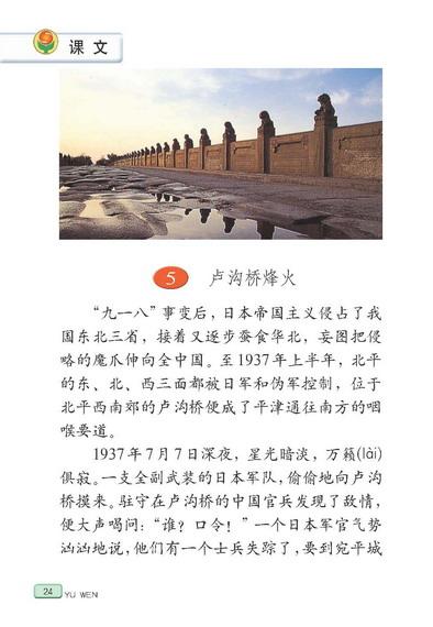 卢沟桥烽火