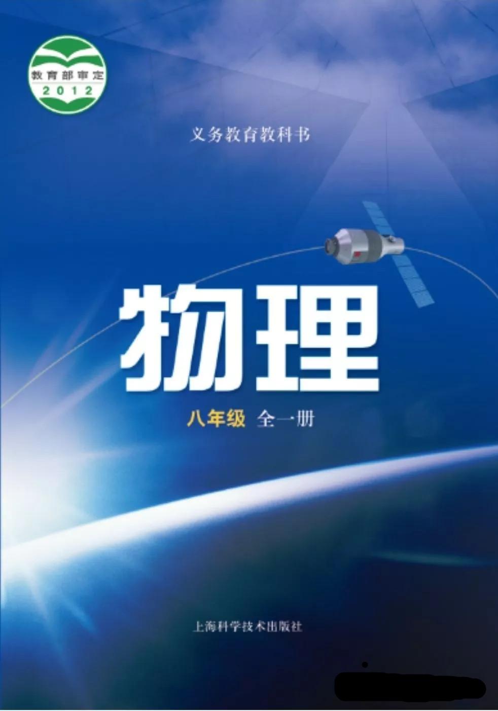 沪科版八年级物理全册(新版)