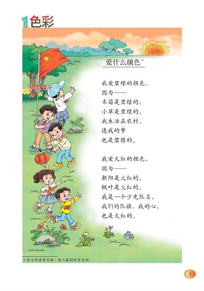 北师大版小学三年级语文上册