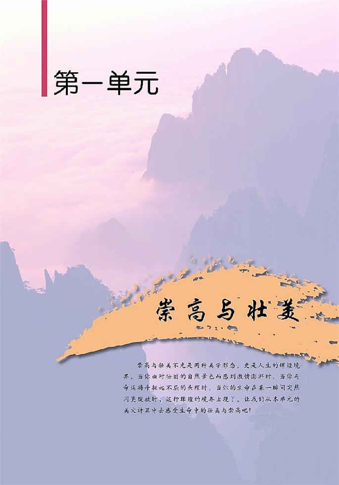 北师大版高中高三语文必修5