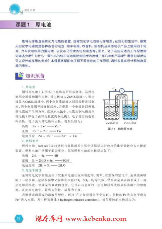 课题1 原电池