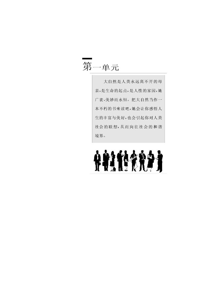 华师大版高中语文高二语文下册