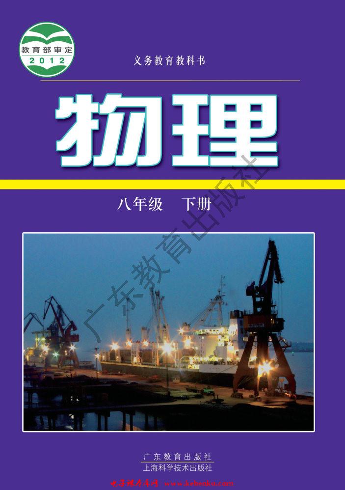 沪科版八年级物理下册(沪科粤教版)
