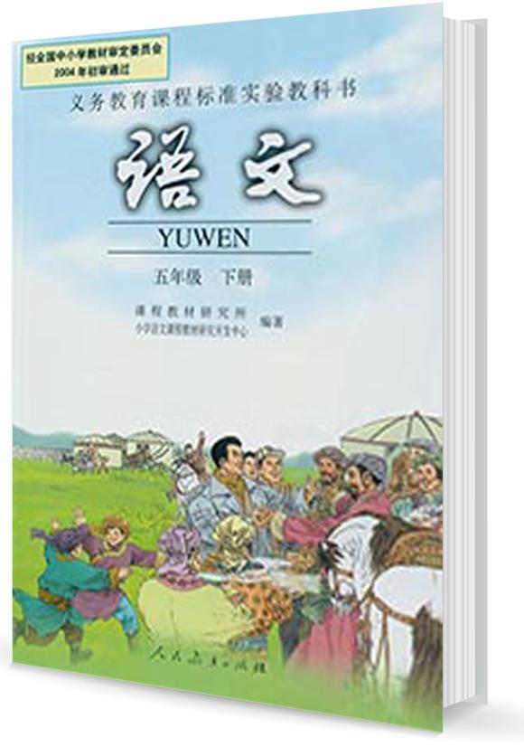 人教版五年级语文下册