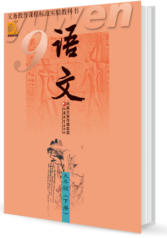 苏教版九年级语文下册