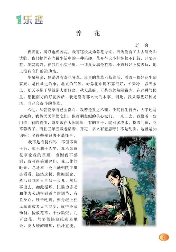 北师大版小学六年级语文下册