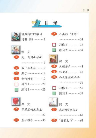 苏教版小学四年级语文下册