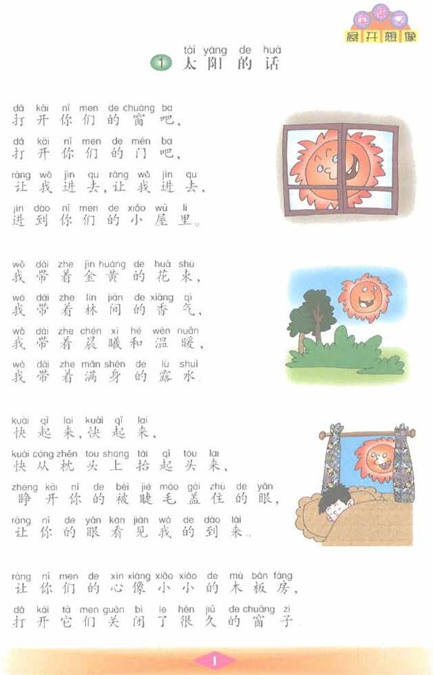 沪教版小学二年级语文下册