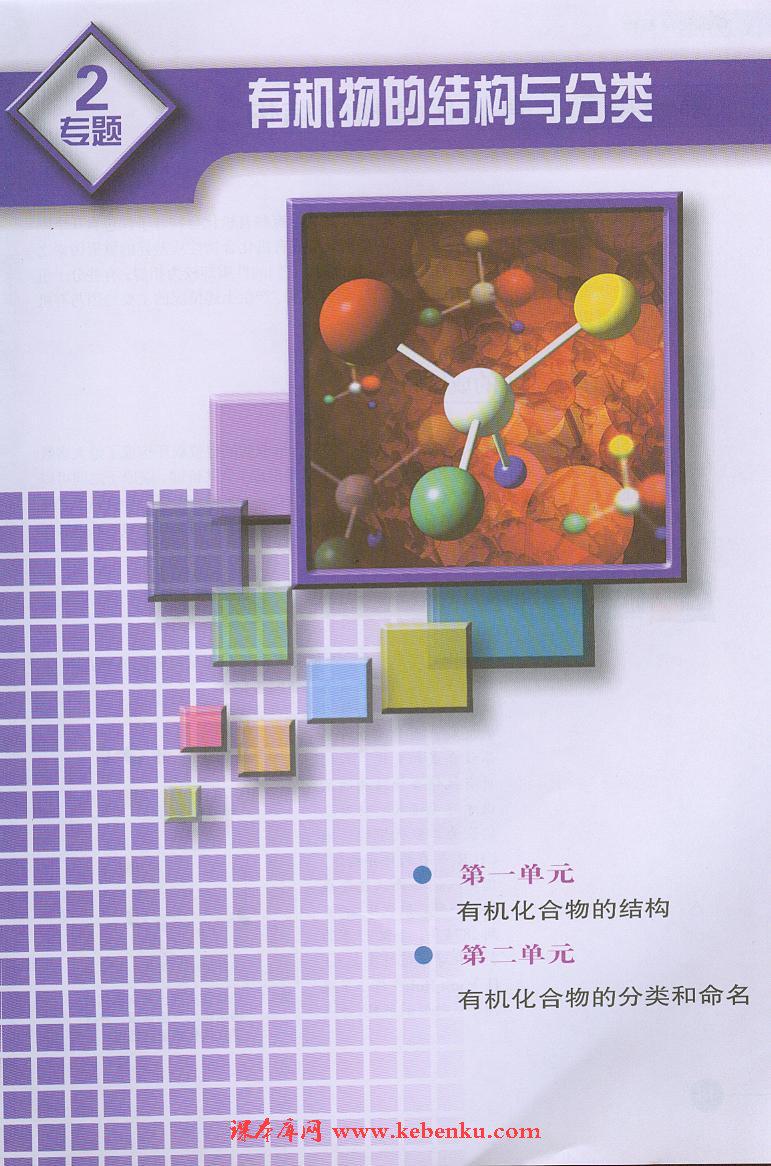 专题2 有机物的结构与分类
