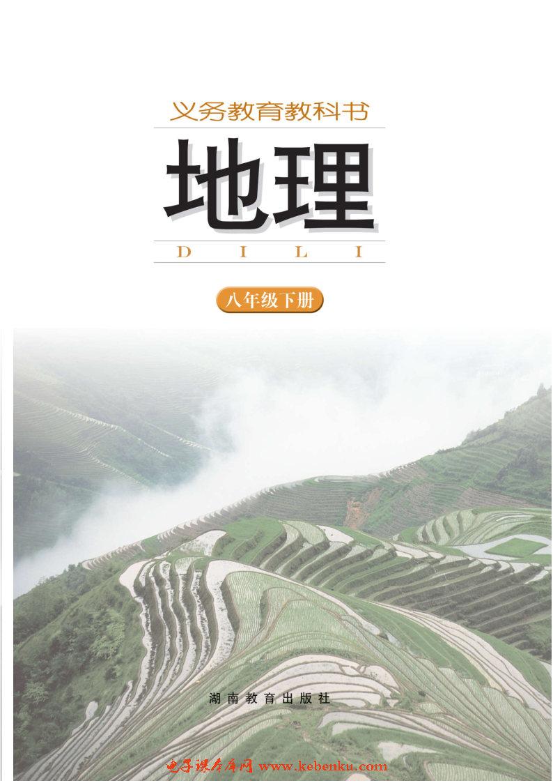 湘教版八年级地理下册