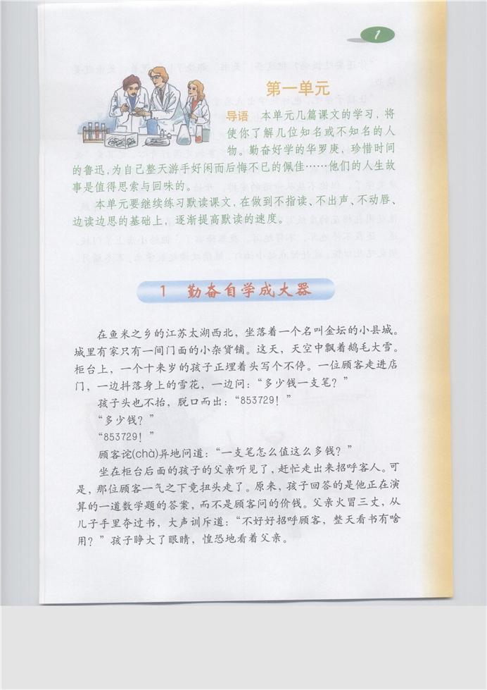 沪教版小学五年级语文下册