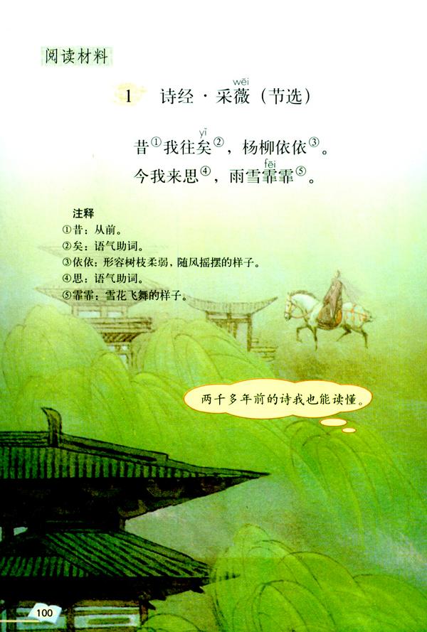 「1」 诗经·采薇(节选)