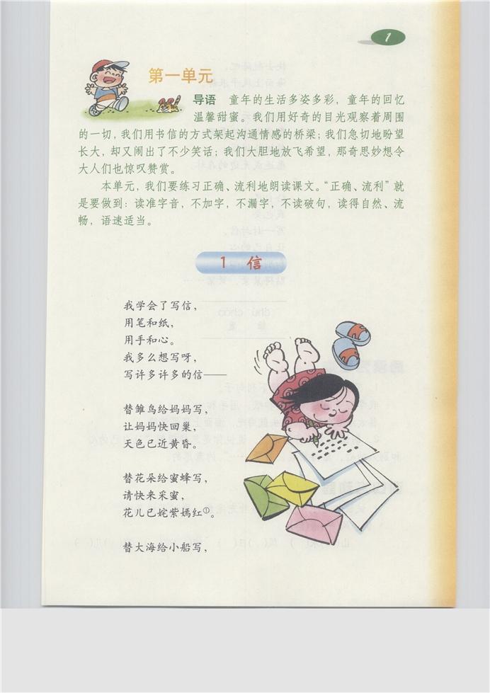 沪教版小学三年级语文上册