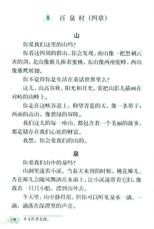 「8」.百泉村(四章)