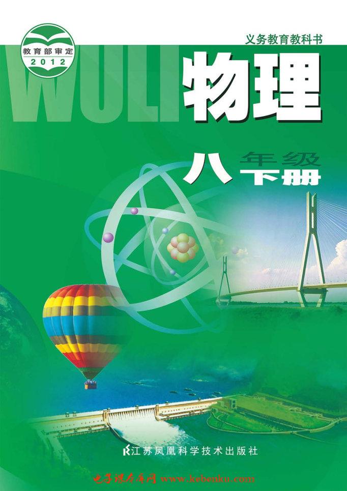 苏科版八年级物理下册