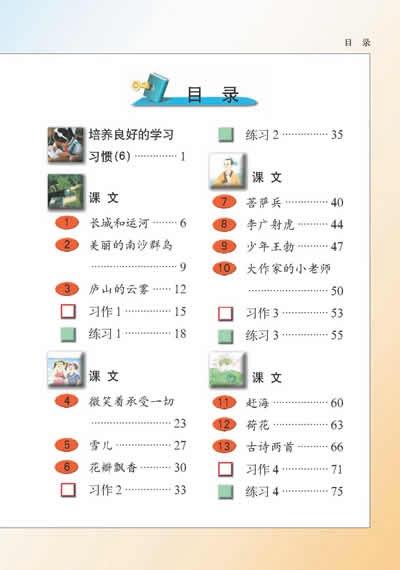 苏教版小学三年级语文下册