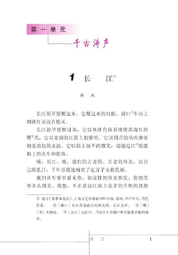 北师大版初中语文初一语文下册