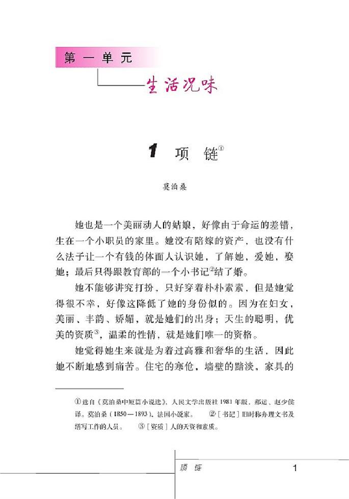 北师大版初中语文初三语文上册