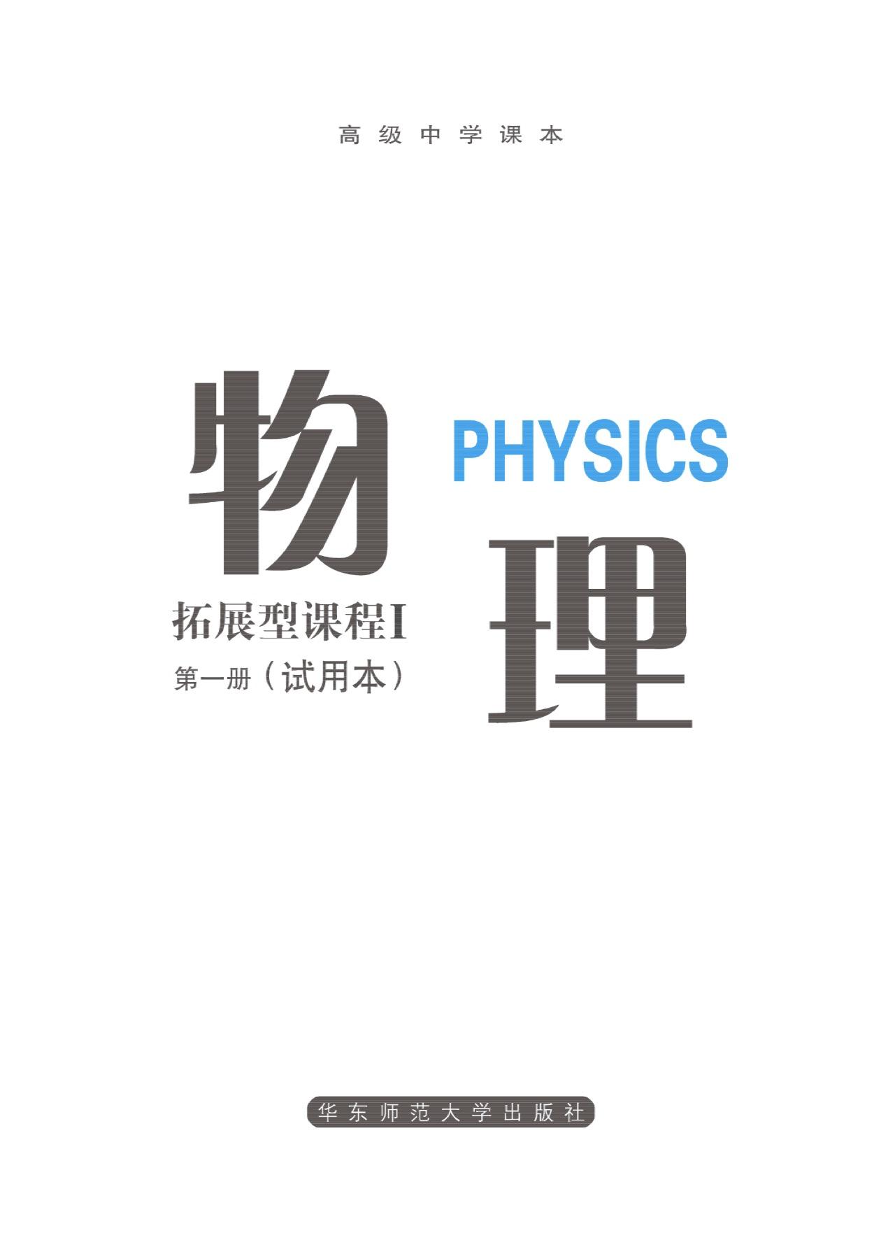 沪科版高三物理上册