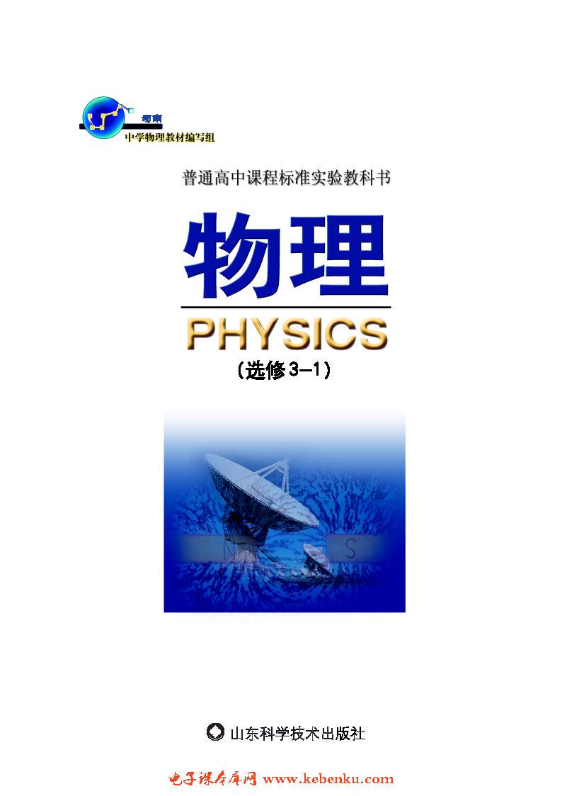 鲁科版高二物理选修3-1