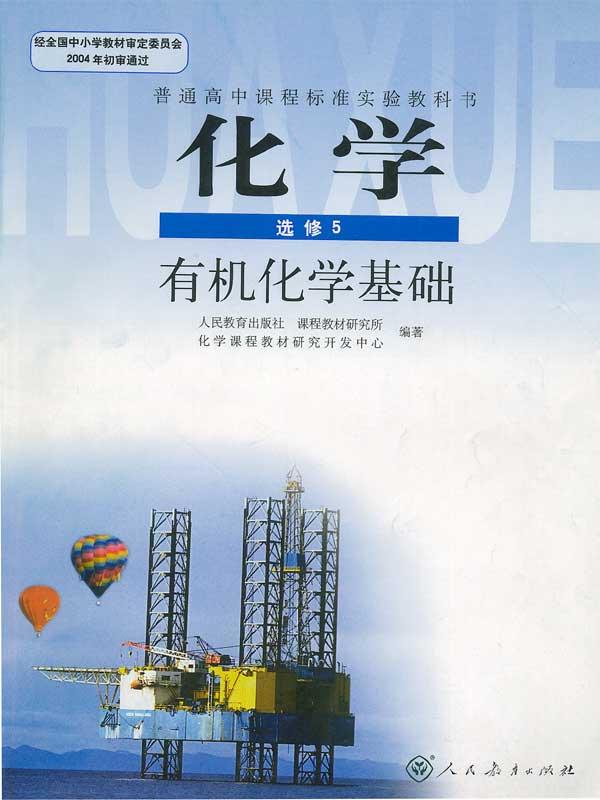 人教版高三化学选修5(有机化学基础)