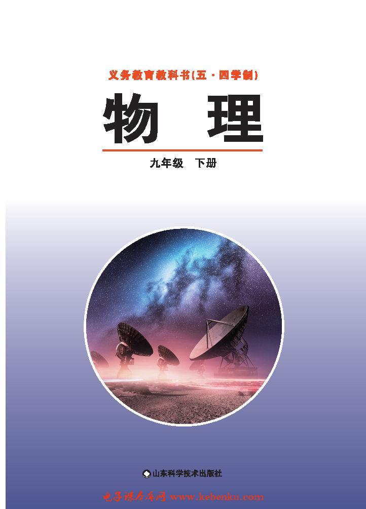 鲁科版九年级物理下册(五四制)