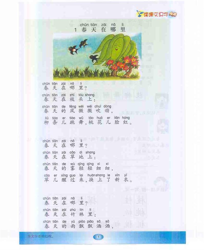 沪教版小学一年级语文下册