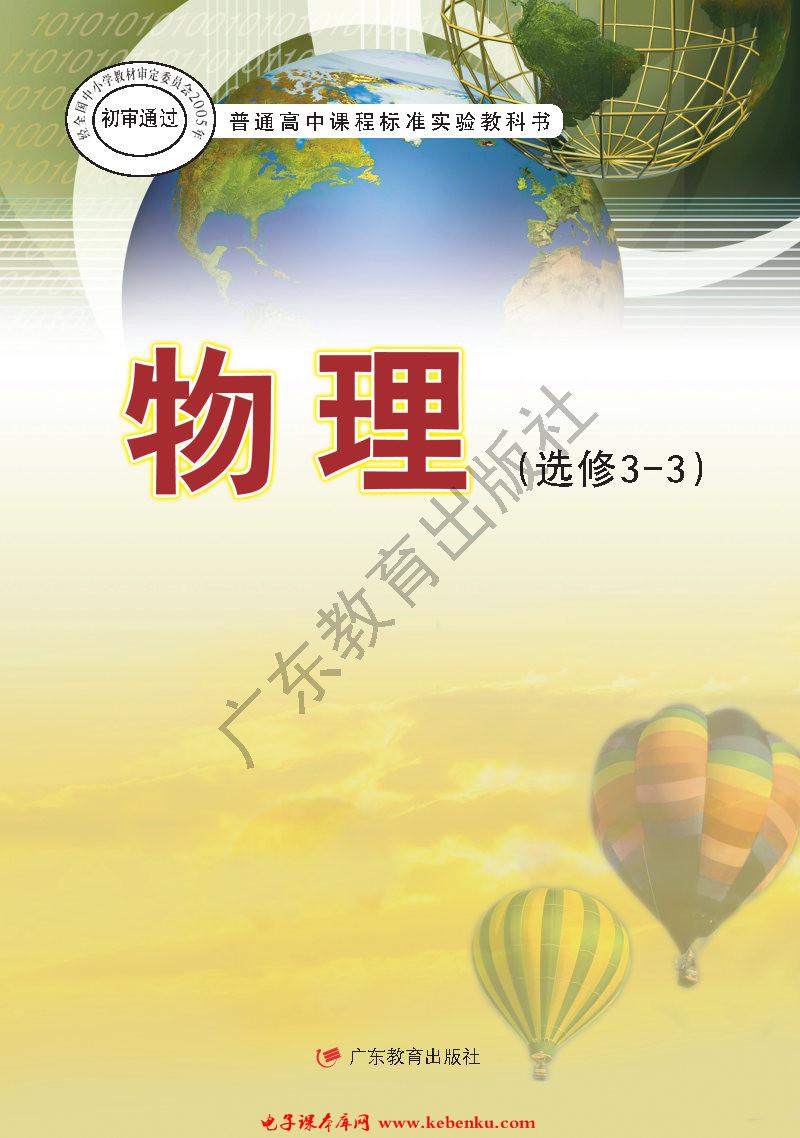 粤教版高三物理选修3-3