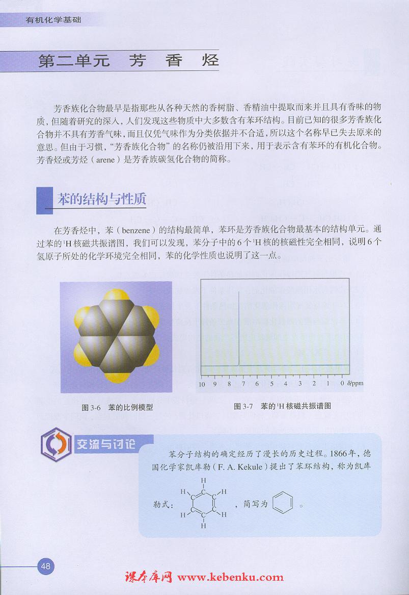 第二单元 芳香烃