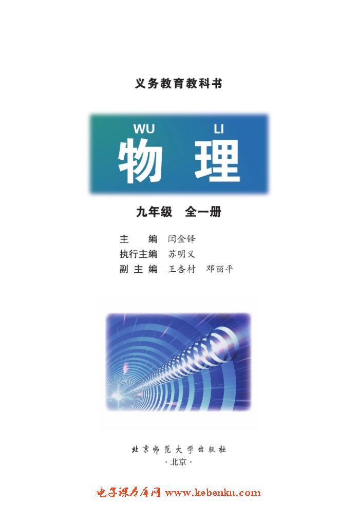 北師大版九年級物理全冊