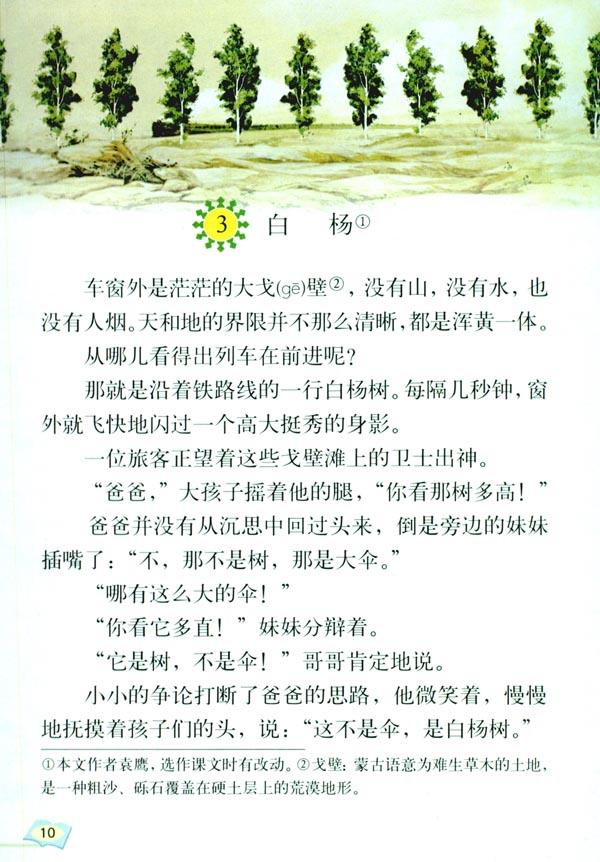 「3」.白杨