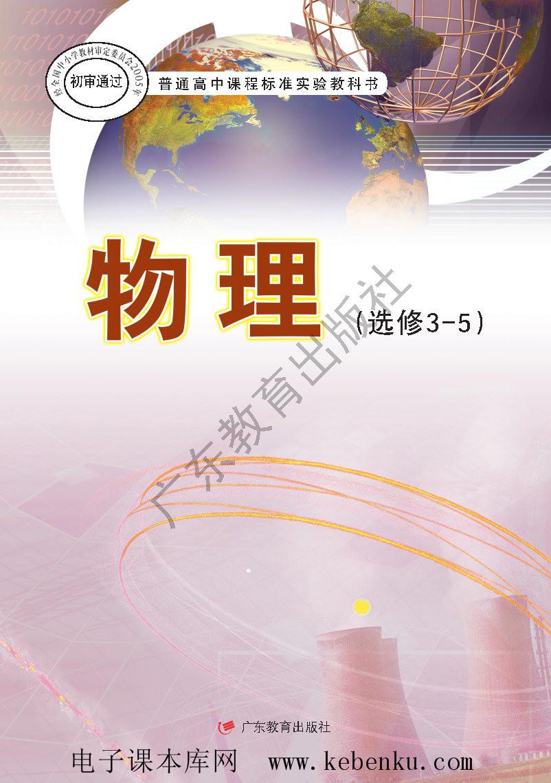 粤教版高三物理选修3-5