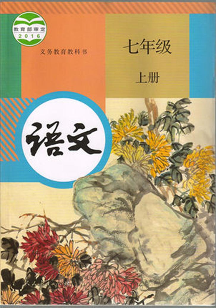 七年级(初一)语文上册教材(部编版2016)