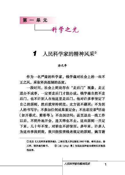 北师大版初中语文初二语文下册