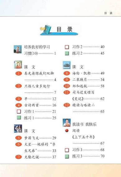 苏教版小学五年级语文下册