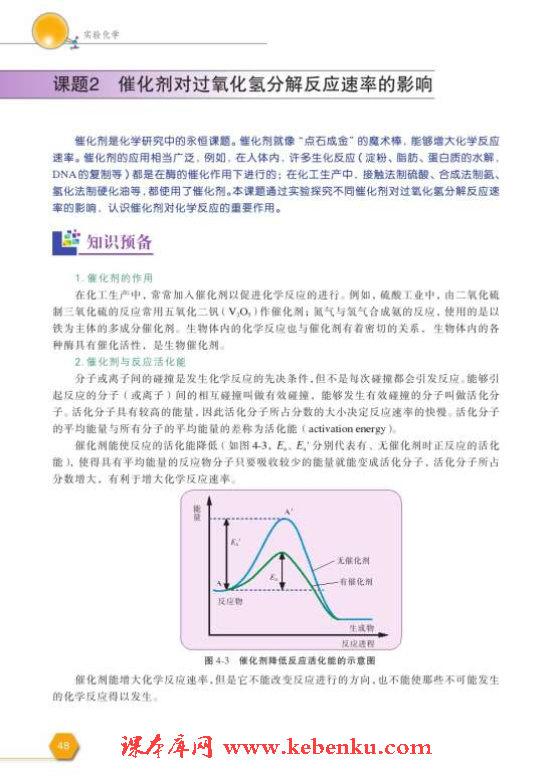 课题2 催化剂对过氧化氢分解反应速率