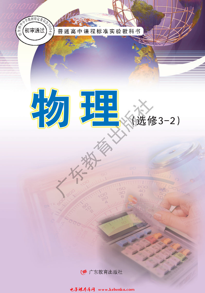 粤教版高二物理选修3-2