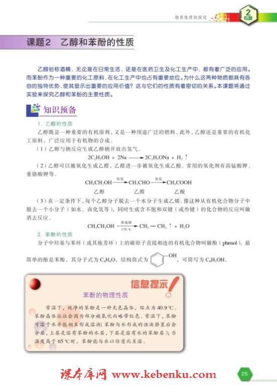 课题2 乙醇和苯酚的性质