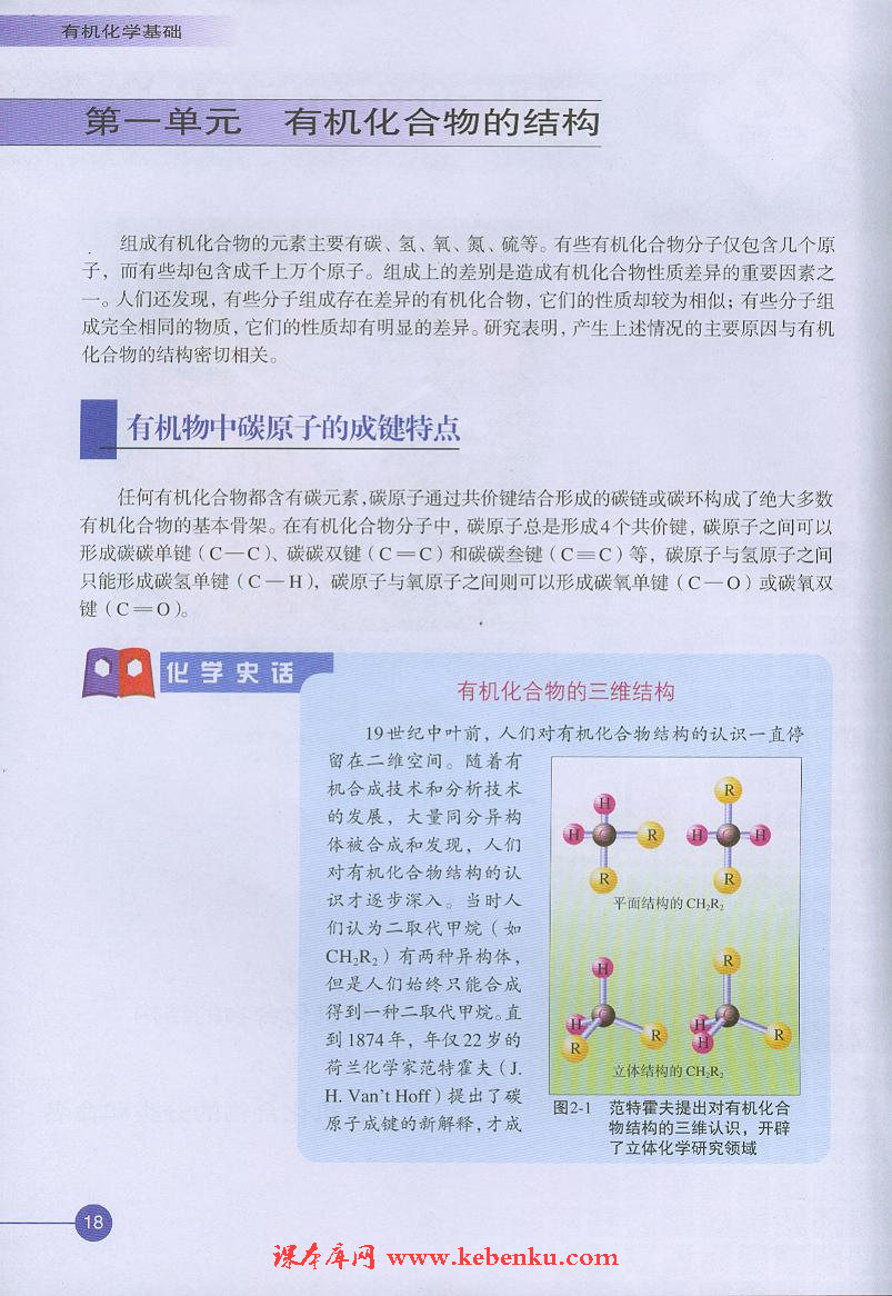 第一单元 有机化合物的结构