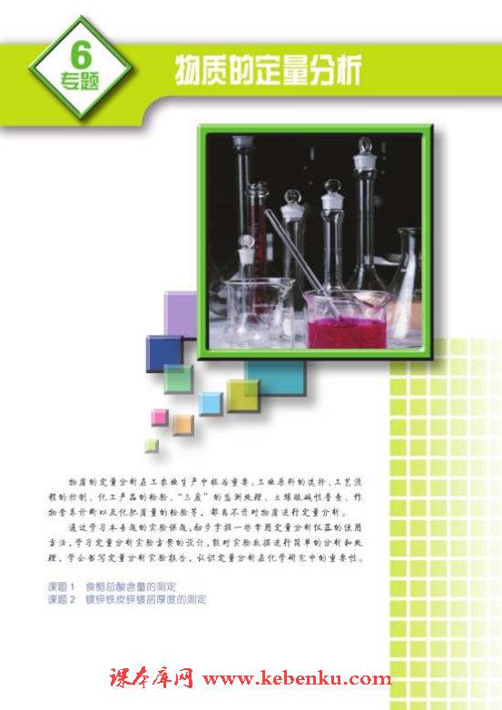 专题六 物质的定量分析