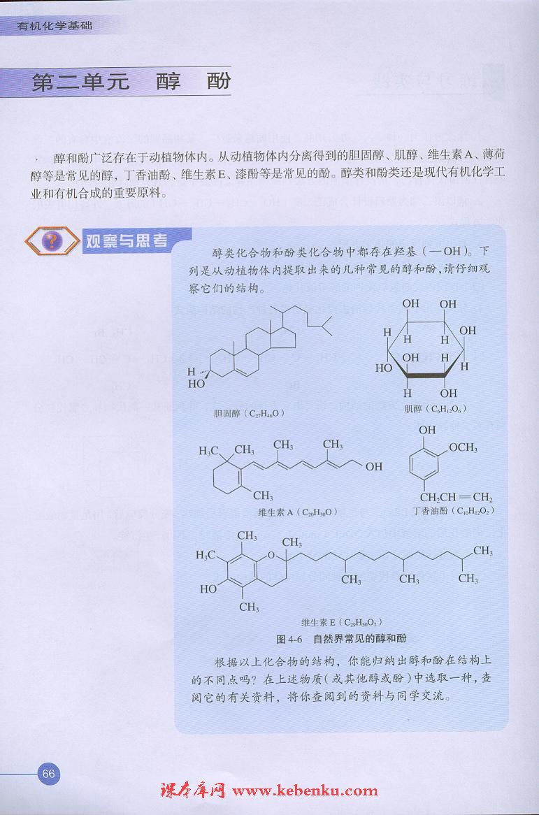 第二单元 醇酚