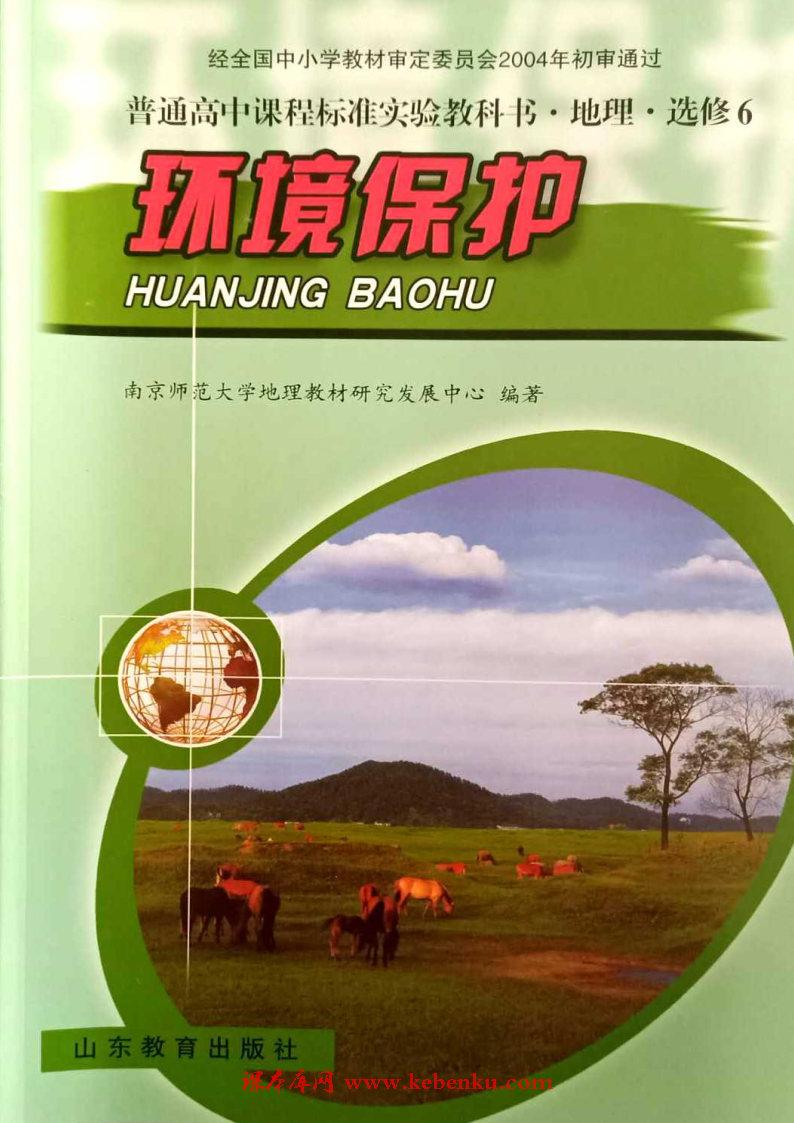 鲁教版高三地理选修六(环境保护)