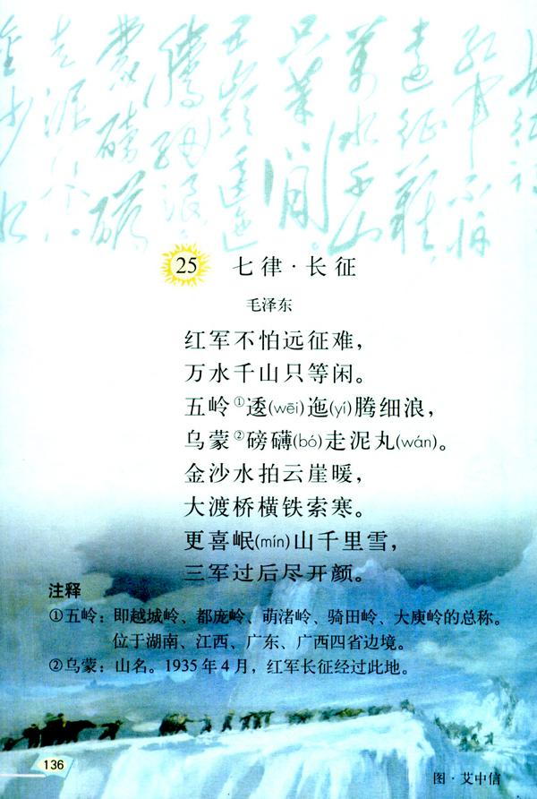 「25」.七律·长征