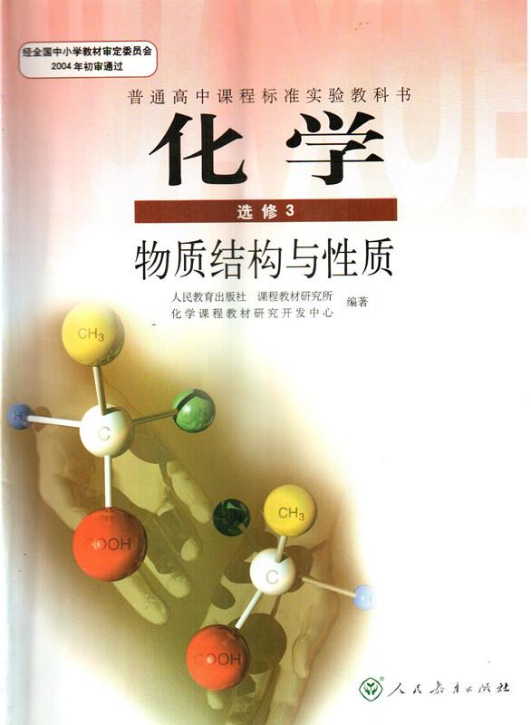 人教版高三化学选修3(物质结构与性质)