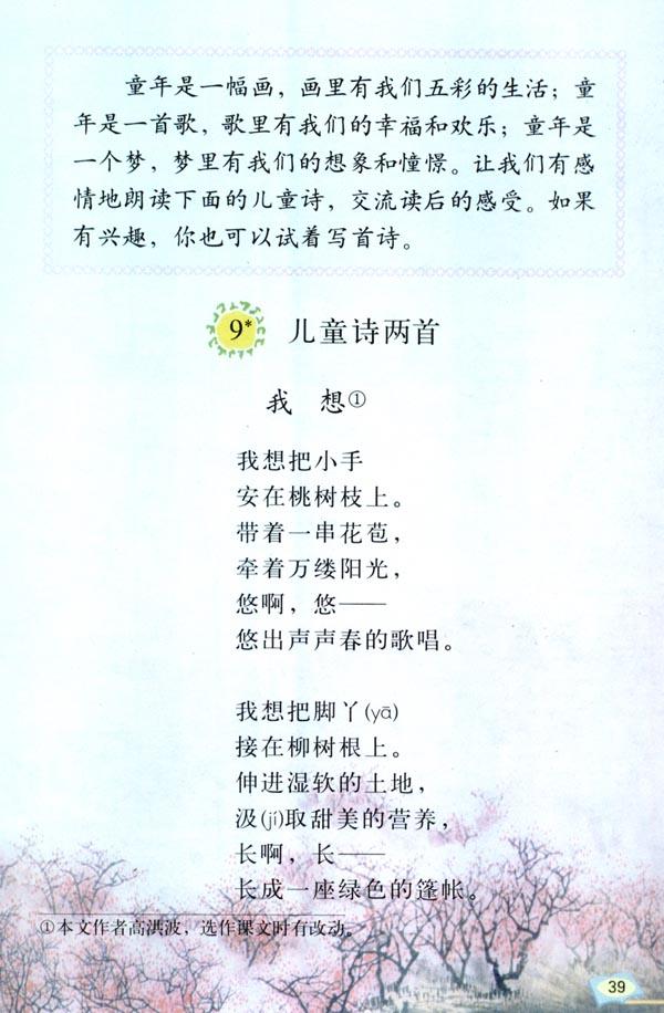 「9」*.儿童诗两首