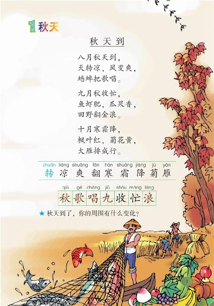 北师大版小学二年级语文上册